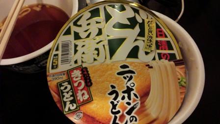 しゃべくりトリオ東京への旅236