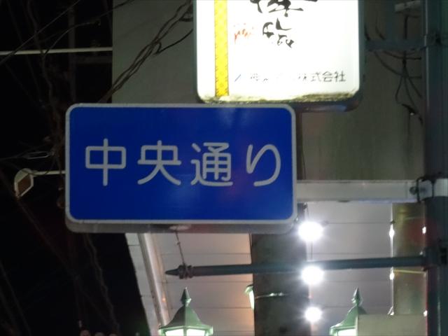 中央通り 0