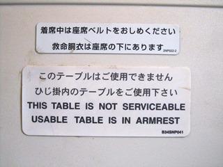 ソラシドエア非常口座席テーブルの注意書き
