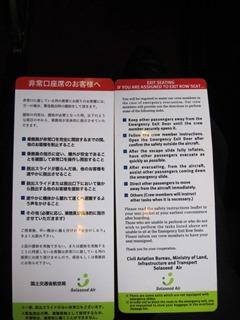 ソラシドエア非常口座席の注意書き