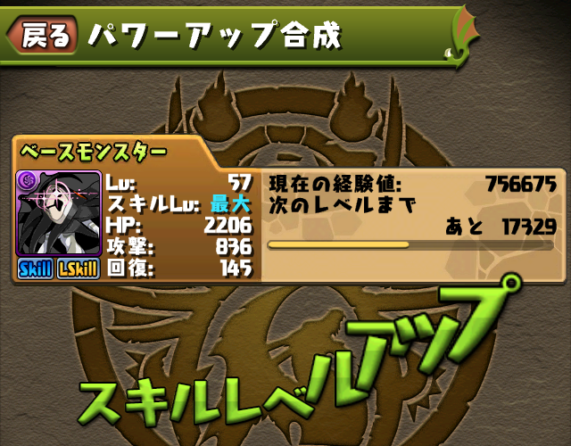 eva_skill_5.png