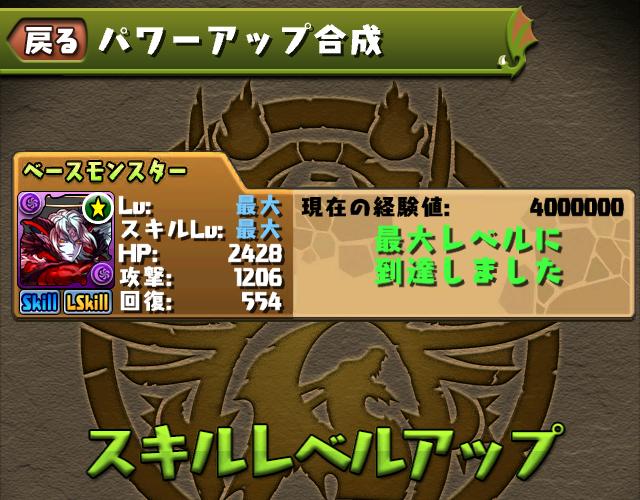 eva_skill_6.png