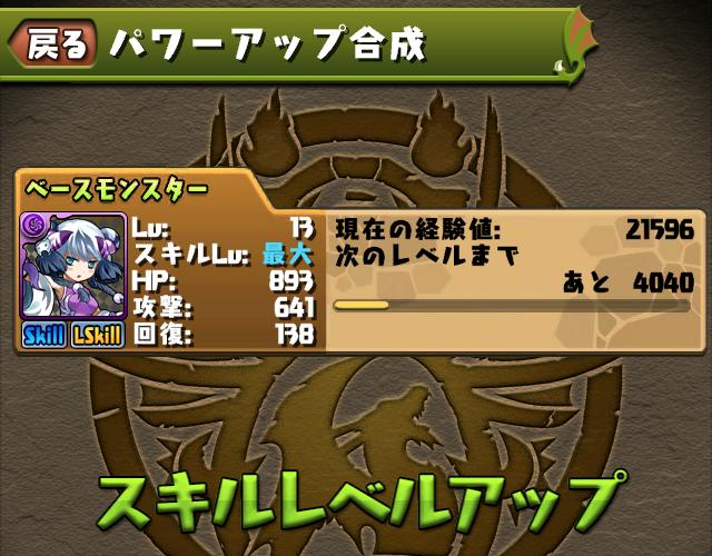 eva_skill_7.png