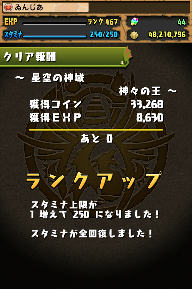 rank_467_250_001.png