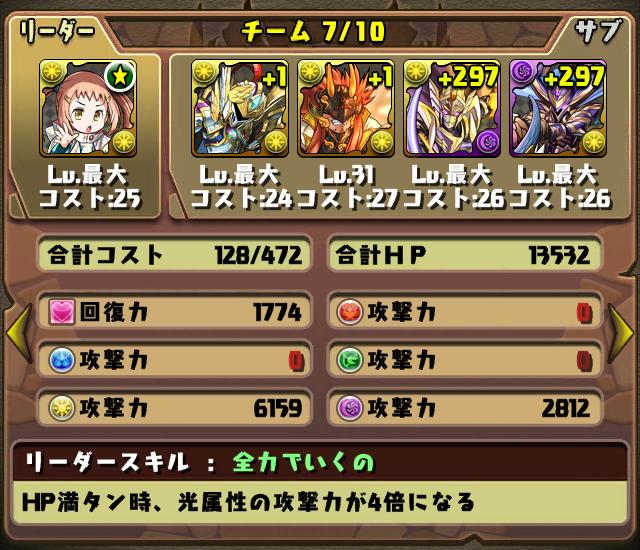 tinninshumipa_001.png