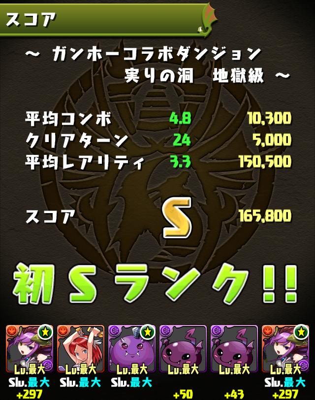 yamiyomi_srank_002.png