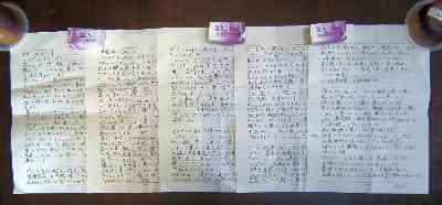 DSCF1953 26.夏の手紙