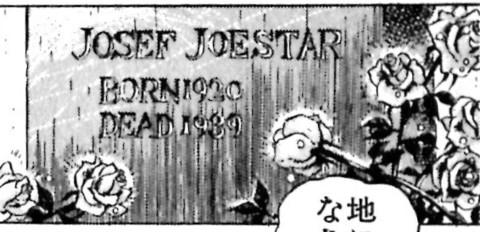 ジャンプコミックス版 ジョセフ・ジョースターの墓 JOSEF JOESTAR BORN1920 DEAD1939 その①