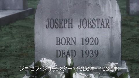 TVアニメ版 ジョセフ・ジョースターの墓 JOSEPH JOESTAR BORN1920 DEAD1939