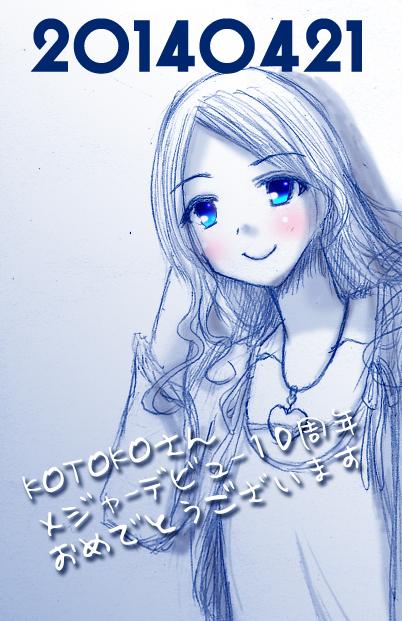 20140421kotoko.jpg