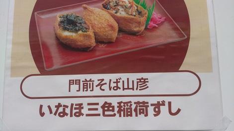 豊川いなり寿司フェスタ