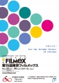 FILMEX2014.jpg
