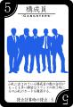 構成員ー5b