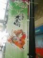 2014-0323_SANGOKUSI02.jpg