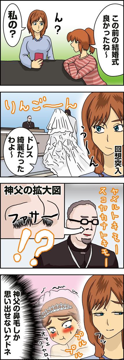アホ嫁 結婚式の思い出