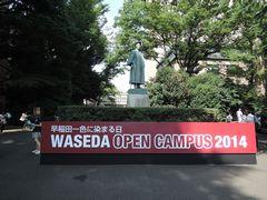 オープンキャンパス!