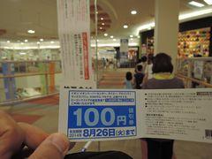 0円にしちゃいます!