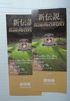当選 ゴルフトーナメント入場券!