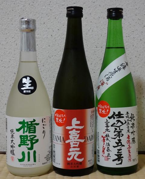 sake_140516.jpg