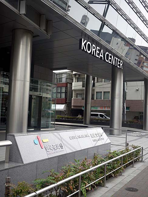 韓国観光応援団結成式