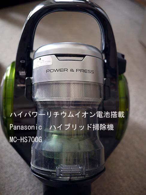 Panasonic ハイブリッド掃除機 MC-HS700G