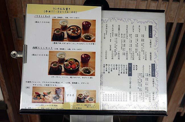 みのり寿司