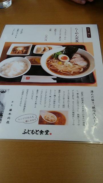 ふじもと食堂04