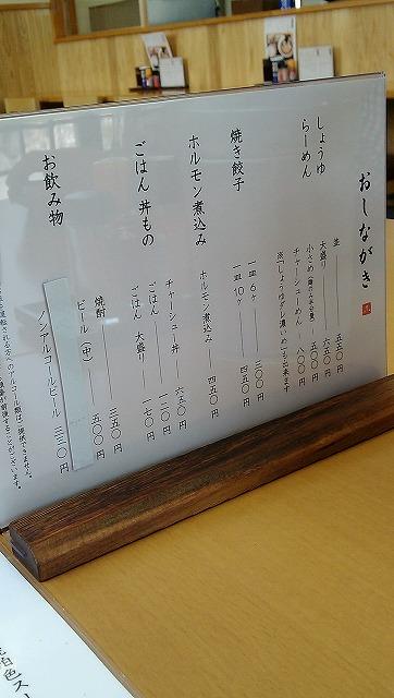 ふじもと食堂03