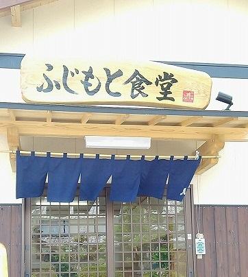 ふじもと食堂01