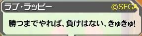 20140908-ラッピーの格言
