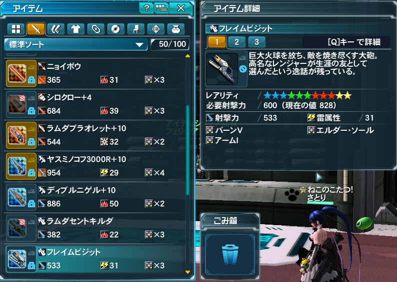 pso20140722_234356_001.png