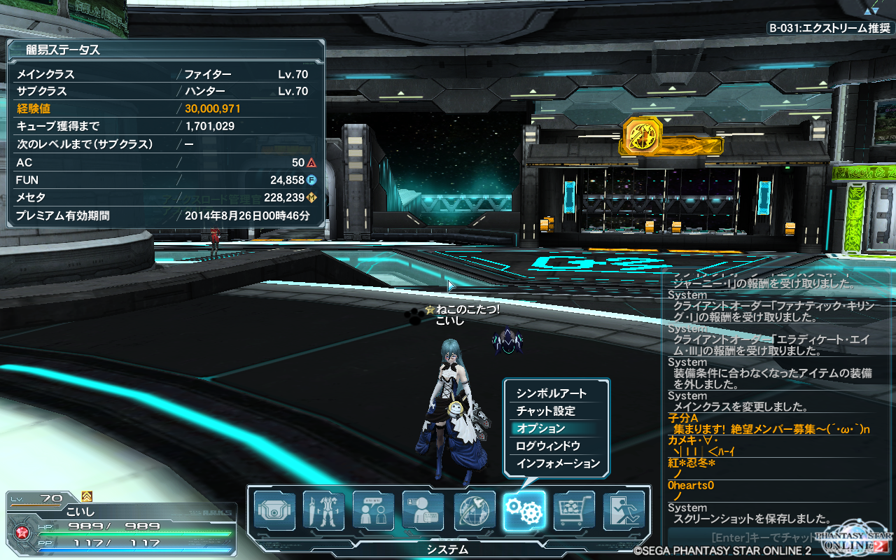 pso20140726_222813_000.png