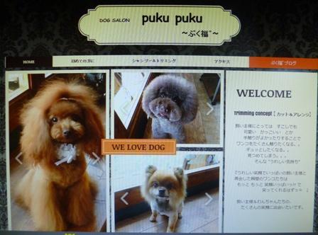 puku puku ホームページ♪
