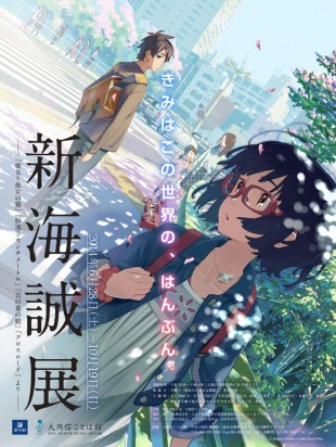 sinkai-poster-310x412.jpg