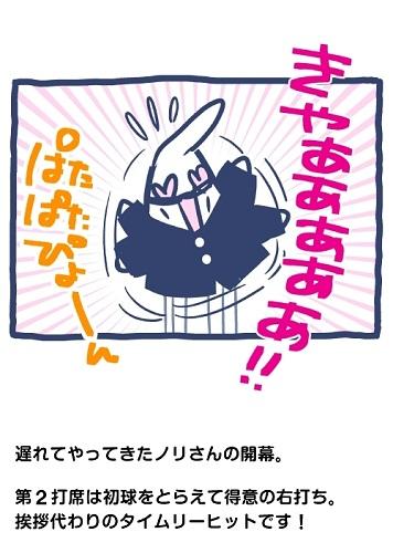 yakyuu_manga-4766288e956966eoo56eleeiw4uwik4iwwki.jpg
