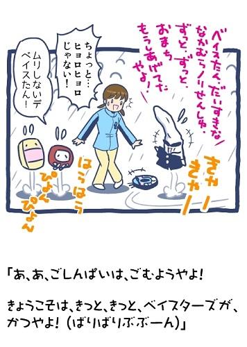 yakyuu_manga-4766298976oe56o6e5eeeele5.jpg