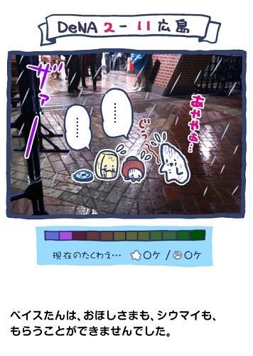 yakyuu_manga-476632i97o6le5e5e65u56e6oe5oe566lek56.jpg