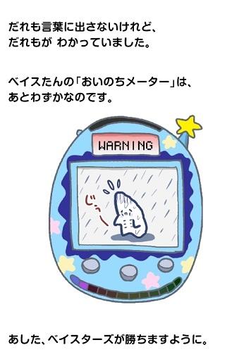 yakyuu_manga-476633or67r67llr676lle5ke5ke5l6e5.jpg