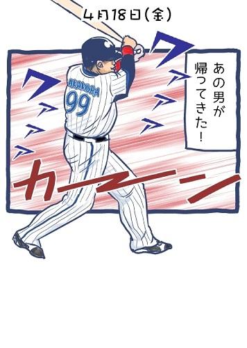 yakyuu_manga-4766348e56i5656e56oe565eke5kww4.jpg