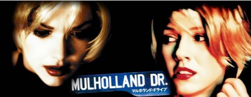 マルホランド・ドライブ003