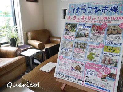 0402ichisui_6.jpg