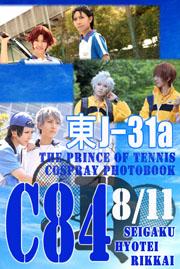 banner(テニスの王子様コスプレPhotoBook)