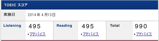 990達成!