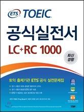 公式実戦2(LC+RC)