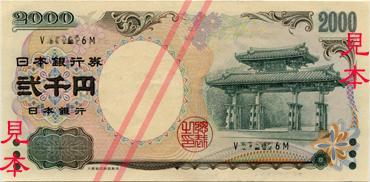 2000円表