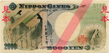 2000円裏