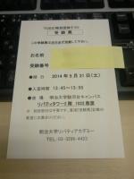 IP受験票