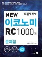 New Econoy R