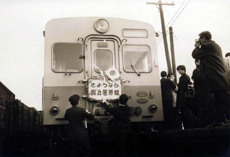 """初めて撮った""""さようなら列車""""鍛冶屋原線"""