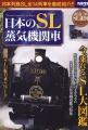 別冊宝島2162 日本のSL蒸気機関車